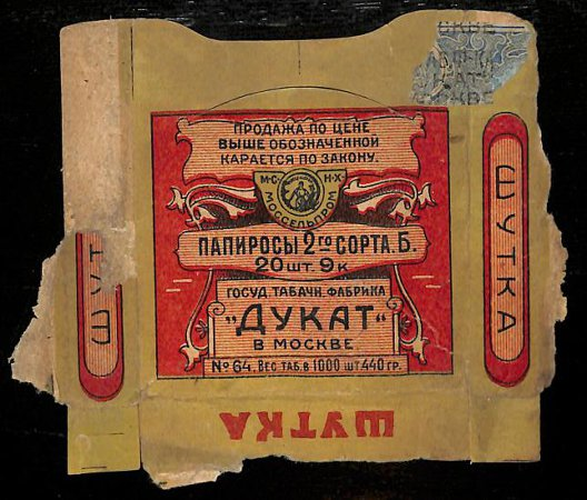 Фрагмент упаковки от папирос фабрики «Дукат». 1920-е годы
