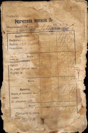 Расчетная книжка работника товарищества «Дукат». 1912—1918 годы