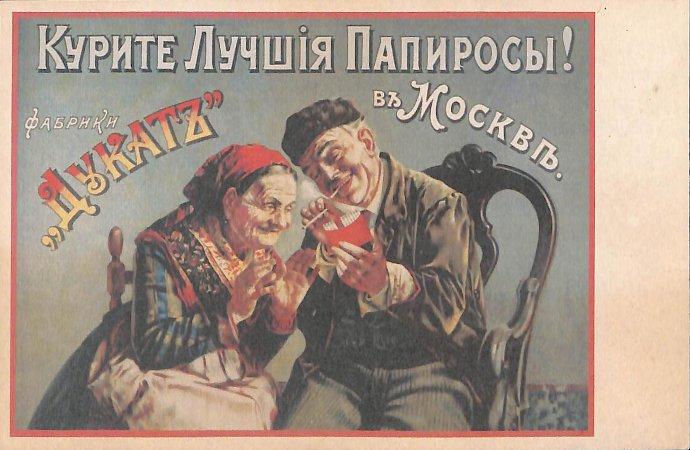 Почтовая карточка с рекламой продукции фабрики «Дукат». 1890-е годы
