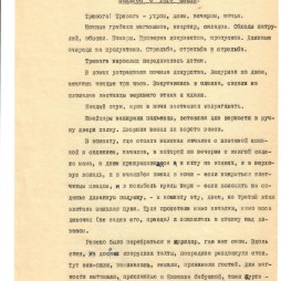 Вторая страницы машинописи повести «Дом Пигит» Софьи Тадэ