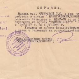 Справка, выданная Тамаре Ефимовне Куликовой о том, что она с 1947 по 1949 гг. работала в артели «Газогенератор», а потом с 1949 по 1953 гг. — в артели «Электрооборудование». 1953 год.
