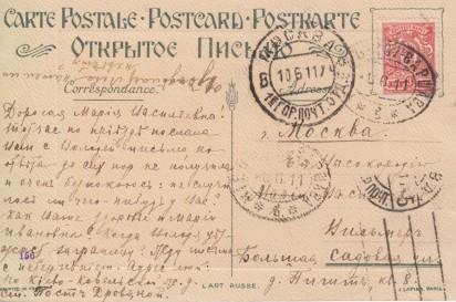 Открытка для Марии Вильмер из Варшавы, 1911 год