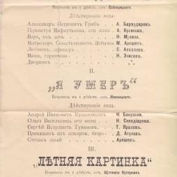 Программка домашнего спектакля в тифлисской квартире Варвары Бархударовой. 1908 год. Из личного архива М. Л. Ватолиной
