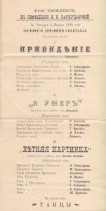 Программка домашнего спектакля в тифлисской квартире Варвары Бархударовой. 1908 год. Из личного архива Марии Левоновны Ватолиной