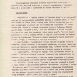 Программа встречи одноклассников выпуска 1909 года из тифлисской гимназии, страница 1. 1964 год. Ереван. Из личного архива М. Л. Ватолиной