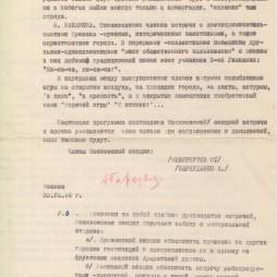 Программа встречи одноклассников выпуска 1909 года из тифлисской гимназии, страница 2. 1964 год. Ереван. Из личного архива М. Л. Ватолиной