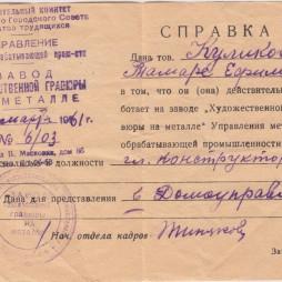 Справка, выданная Тамаре Ефимовне Куликовой о том, что она работает на Заводе художественной гравюры на металле. 1961 год.