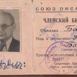 Членский билет Союза писателей СССР А. В. Бархударяна. 1947 год. Из личного архива М. Л. Ватолиной