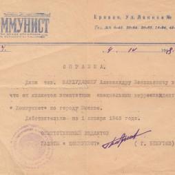 Справка Александра Бархударяна о том, что он является специальным корреспондентом ереванской газеты «Коммунист» в Москве. 1948 год. Ереван. Из личного архива М. Л. Ватолиной