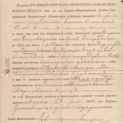 Свидетельство о рождении и выписка из метрической книги А. В. Бархударяна. Выдано в 1896 году. Тифлис. Из личного архива М. Л. Ватолиной