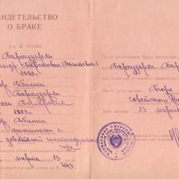 Свидетельство о браке Александра и Ашхен Бархударянов. Брак заключен в 1916 году. Свидетельство выдано в Москве в 1952 году. Из личного архива М. Л. Ватолиной