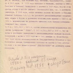 Биография Владимира Вильмера. Из личного архива Татьяны Бонч-Бруевич