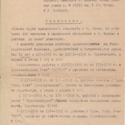 Заявление Владимира Вильмера в президиум Коллегии защитников. Из личного архива Татьяны Бонч-Бруевич