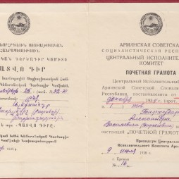 Почетная грамота ЦИК Армянской ССР А. В. Бархударяну. 1938 год. Из личного архива М. Л. Ватолиной