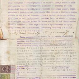 Доверенность выданная Хаим Мойшевичу Гордону на управление торговыми делами А. Г. Штерена, страница 3