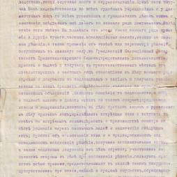 Доверенность выданная Хаим Мойшевичу Гордону на управление торговыми делами А. Г. Штерена, страница 2