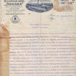 Доверенность выданная Хаим Мойшевичу Гордону на управление торговыми делами А. Г. Штерена, страница 1