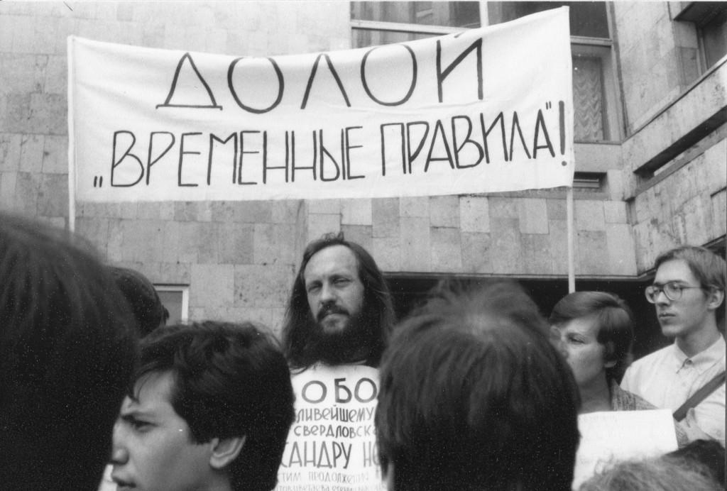 Демонстрация перед изданием редакции газеты «Известия» недалеко от Пушкинской площади. Снимок сделан в мае 1988 г. Фото: Michael Leetz