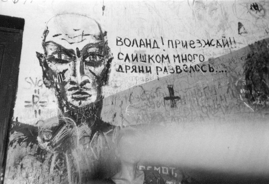 Граффити с изображением Воланда. Внизу — Хайдрун Лёпер. Снимок сделан летом 1988 г. Фото: Michael Leetz