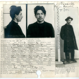 Карточка, заведенная на Давида Пигита Московским охранным отделением при аресте в 1907 году. ГА РФ. Ф. 1742. Оп. 1. Д. 47870