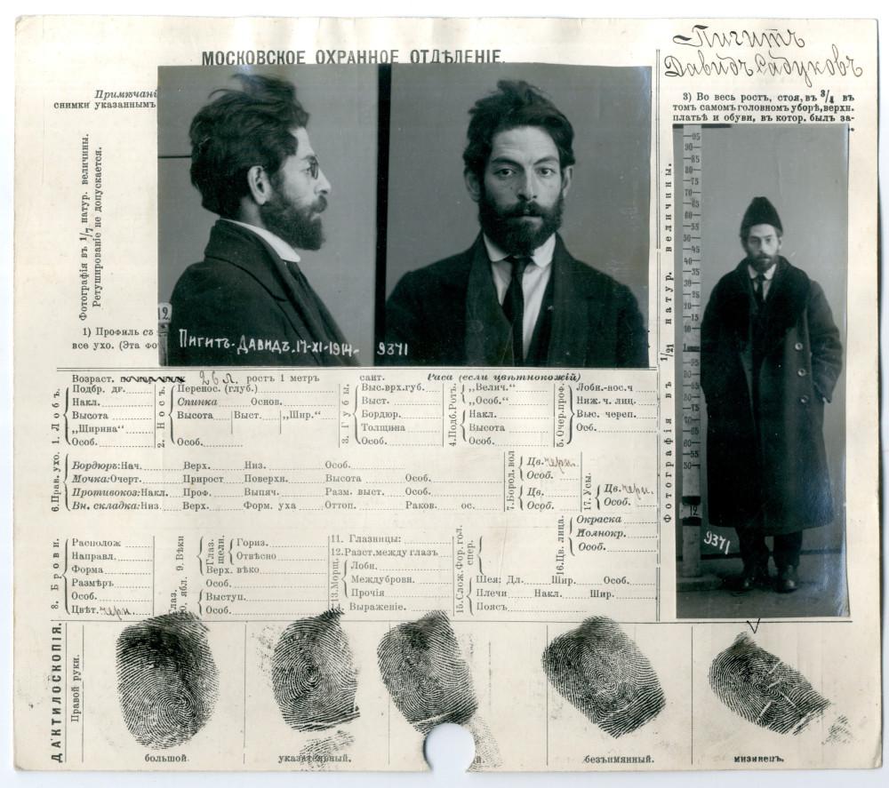 Карточка, заведенная на Давида Пигита Московским охранным отделением при аресте в 1914 году. ГА РФ. Ф. 1742. Оп. 1. Д. 47871