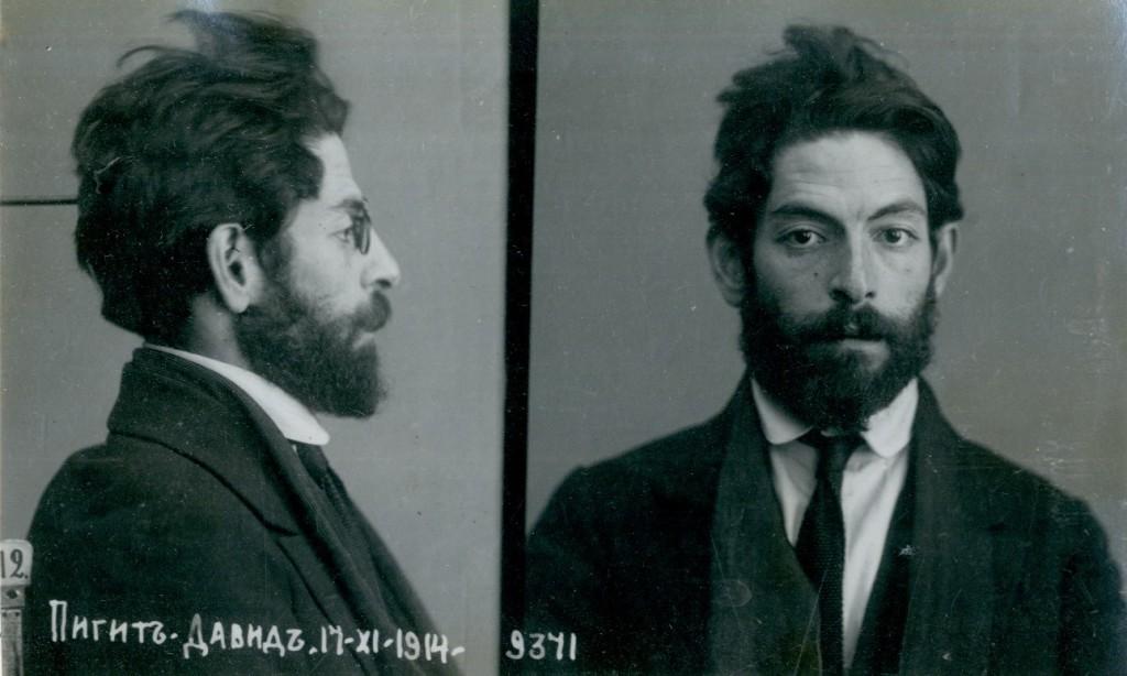 Фотография Московского охранного отделения при арестах Давида Пигита в 1914 году