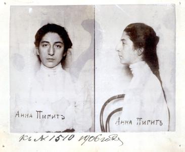Анна Пигит. 1906 год. ГА РФ. Ф. 1742. Оп. 1. Д. 50624. Л. 1