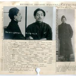 Карточка, заведенная на Давида Пигита Московским охранным отделением при аресте в 1908 году. ГА РФ. Ф. 1742. Оп. 1. Д. 47871