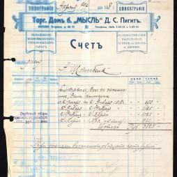 Счет типографии Давида Пигита. 1918 год. ЦГА Москвы. ОХД до 1917 года. Ф. 2596. Оп. 1. Д. 14. Л. 6