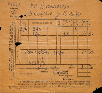 Счет за электроэнергию мастерской № 40. 1980 год. Мастерская еще числилась за Петром Петровичем Кончаловским, хотя он умер в 1956 году, и в 1980 году там работал его сын Михаил. Из собрания Музея М. А. Булгакова