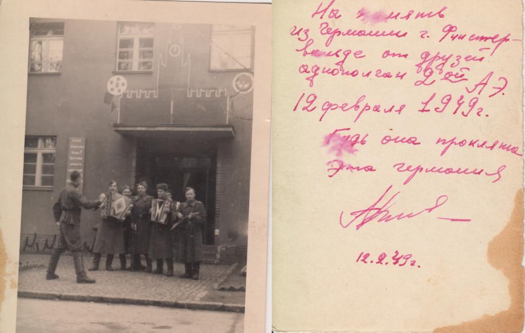 Фотография из Германии, которую Георгий Пучков прислал Марии Степановне в 1949 году
