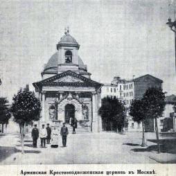 Армянская церковь Воздвижения Креста
