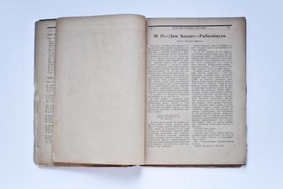Первая страница рассказа «№ 13. — Дом Эльпит-Рабкоммуна». Красный журнал для всех, № 2. 1922. ГПИБ