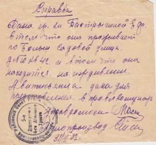 Справка, выданная Бастрыгиной Е.Ф. о том, что она проживает в семье Аветисянц в 42-ой квартире. Вероятно, она была домработницей Аветисянц. 31 марта 1932 года.