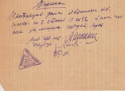 Справка, выданная Ашхен Аветисянц, жительнице квартиры № 42 дома № 10 по Большой Садовой, о том, что она не лишена избирательных прав. 4февраля 1931 года.