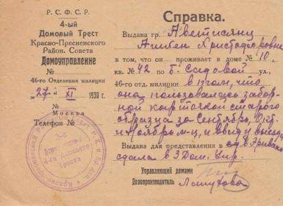 Справка, выданная Ашхен Аветисянц, жительнице квартиры № 42 дома № 10 по Большой Садовой. 27 ноября 1930 года.