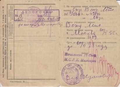 Паспорт Ашхен Хачатуровны Аветисянц.