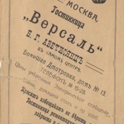 Подобные объявления-извещения попадались в разных городах империи. Они раздавались на вокзалах или публиковались в газетах примерно с одними и теми же формулировками.